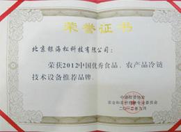 银海松-技术设备推荐产品
