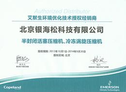 银海松-2014代理证书