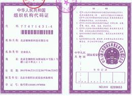 银海松-组织机构代码证