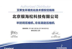 2016谷轮压缩机授权证书