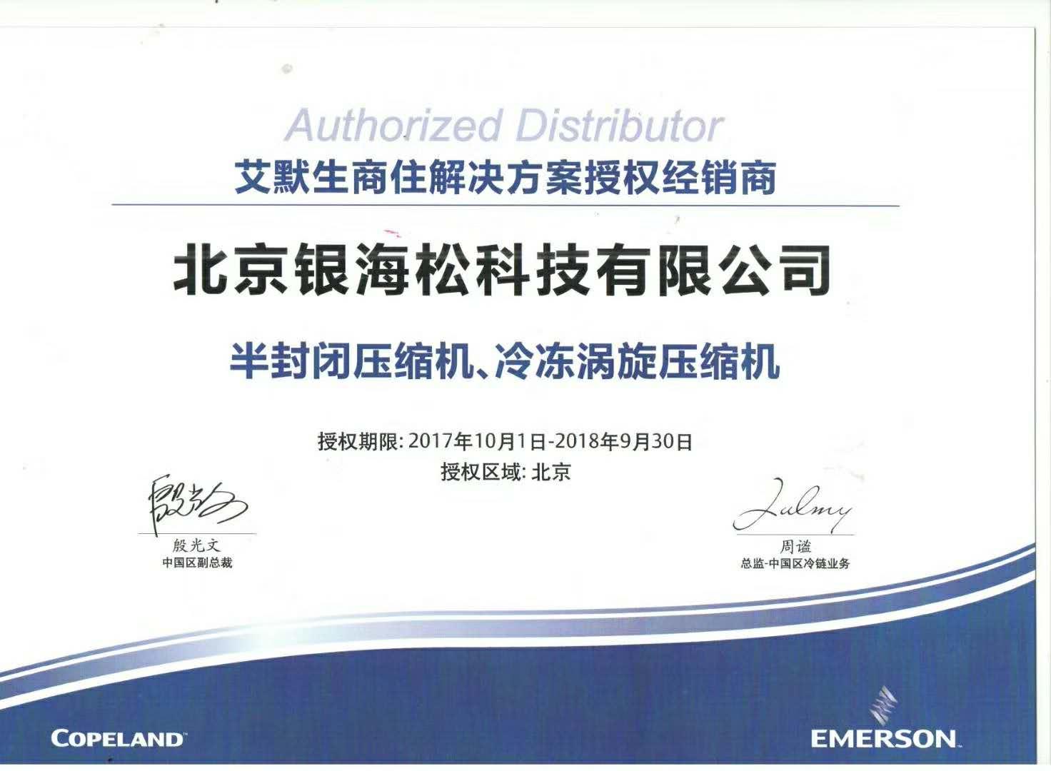 2018谷轮压缩机授权证书
