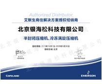 谷轮压缩机2020年度授权证书