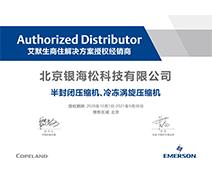 艾默生谷轮压缩机2021年度授权证书