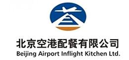 北京空港配餐有限公司
