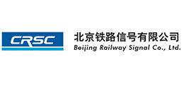 北京铁路信号有限公司