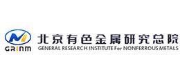 北京有色金属研究总院