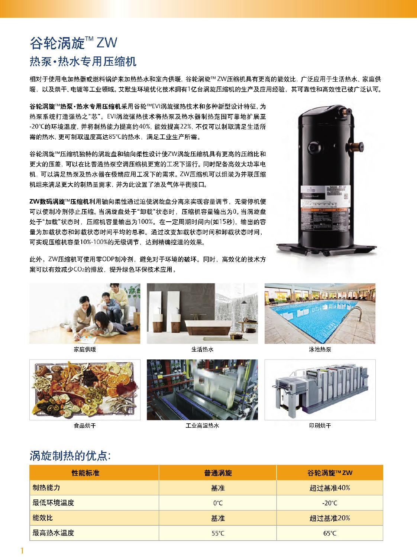 zw热水热泵压缩机