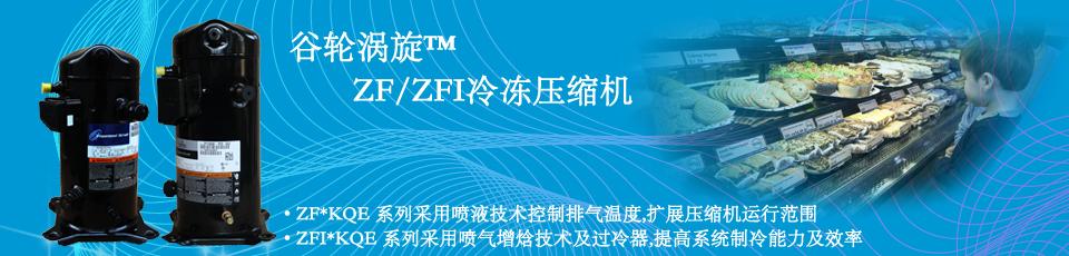 ZF/ZFI谷轮涡旋di温ling冻裧u鮦i
